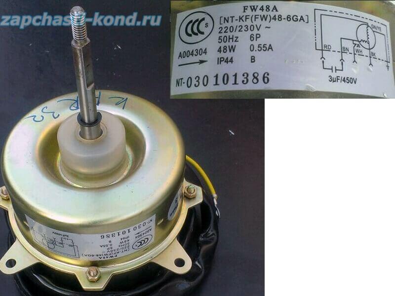 Двигатель (мотор) кондиционера FW48A NT-KF (FW)48-6GA