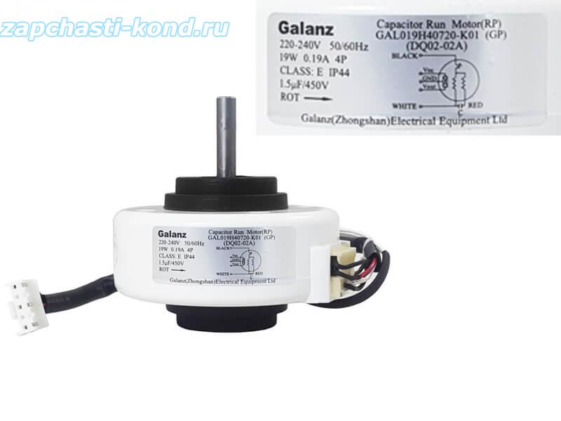 Двигатель (мотор) кондиционера GAL019H40720-K01 (GP) (DQ02-02A)