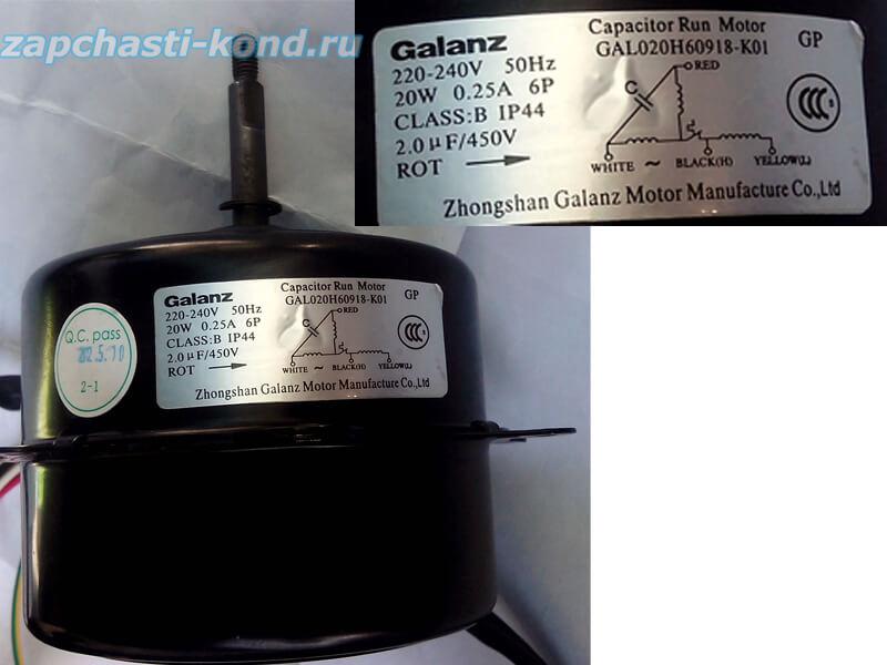 Двигатель (мотор) кондиционера GAL020H60918-K01