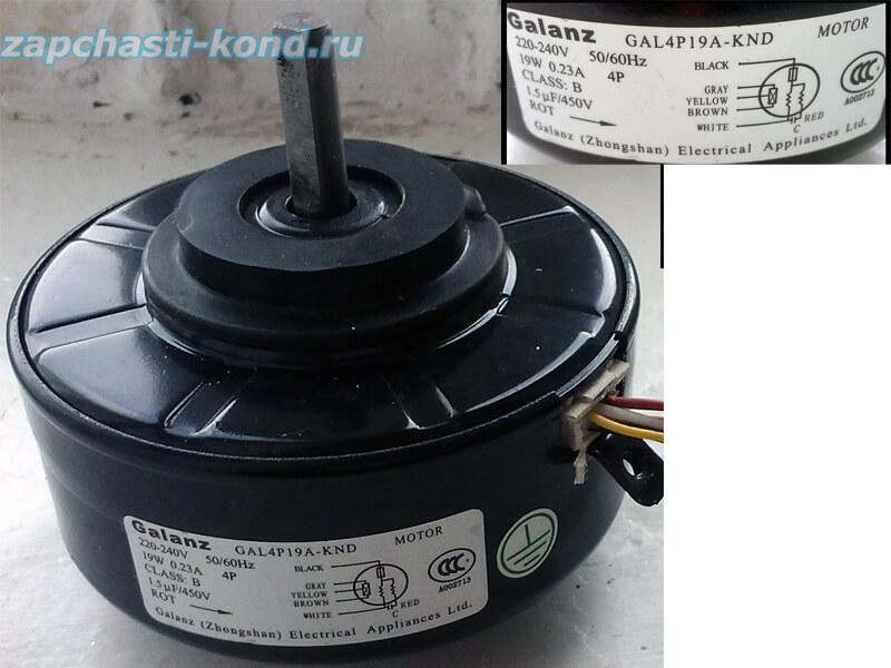 Двигатель (мотор) кондиционера GAL4P19A-KND