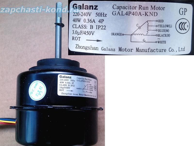 Двигатель (мотор) кондиционера GAL4P40A-KND