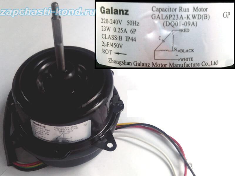 Двигатель (мотор) кондиционера GAL6P23A-K WD(B)