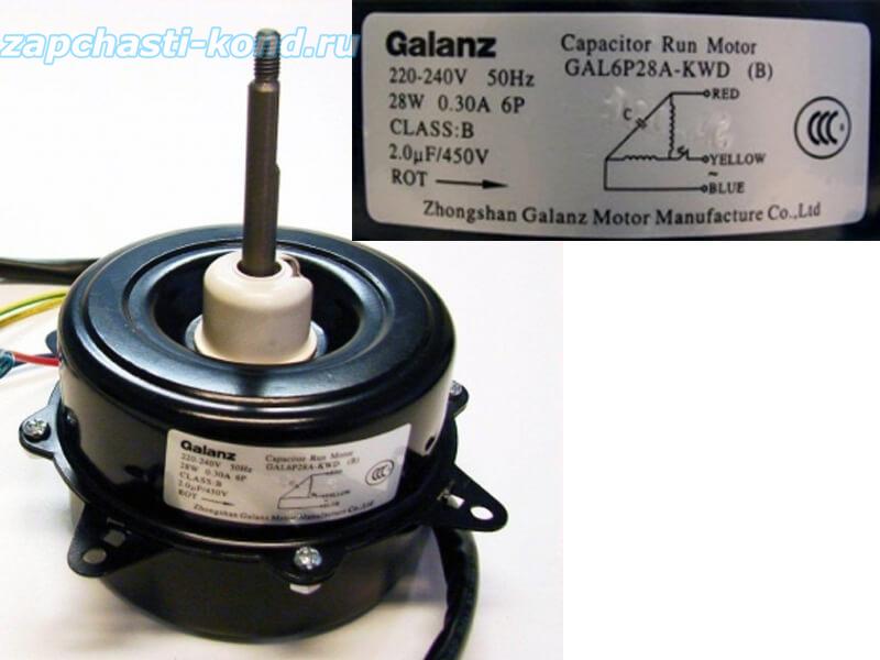 Двигатель (мотор) кондиционера GAL6P28A-KWD