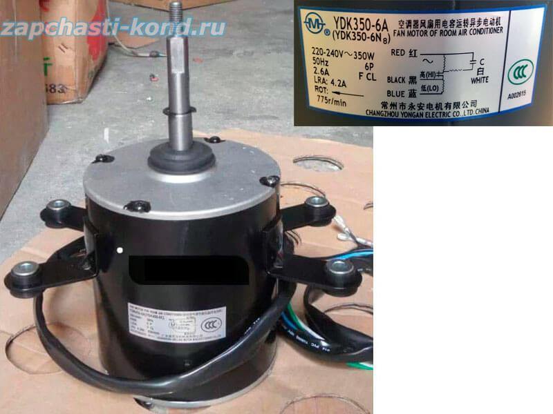 Двигатель (мотор) кондиционера YDK350-6A