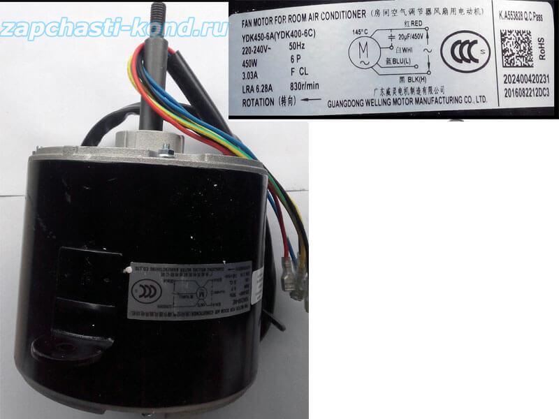 Двигатель (мотор) кондиционера YDK450-6A (YDK400-6C)