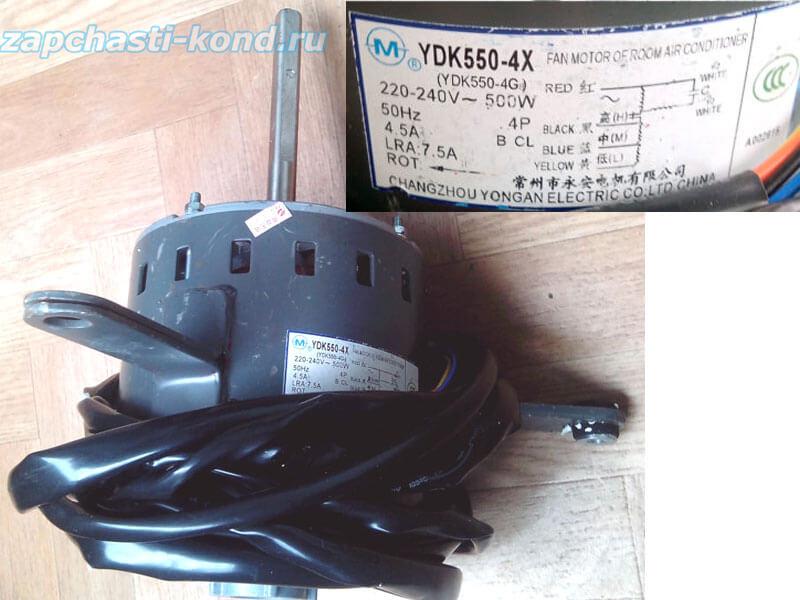 Двигатель (мотор) кондиционера YDK550-4X (YDK400-4G)