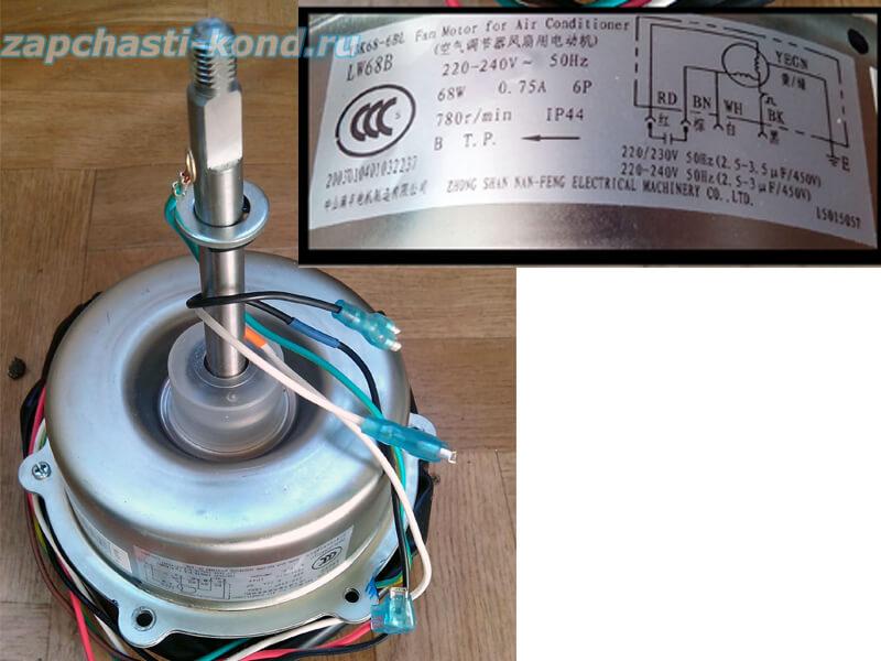 Двигатель (мотор) кондиционера YDK68-6BL (LW68B)