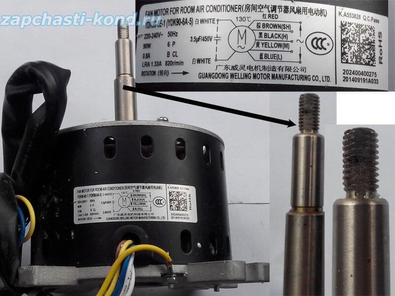 Двигатель (мотор) кондиционера YDK90-6E-1 (YDK90-6A-5)