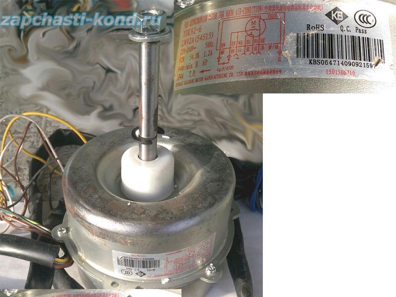 Двигатель (мотор) кондиционера YDK92-6T (LW92T-1)