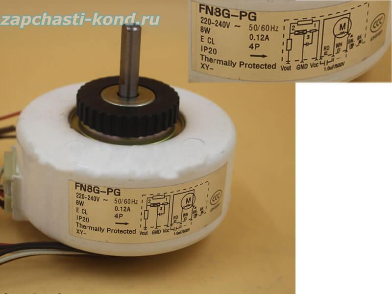 Двигатель (мотор) кондиционера FN8G-PG