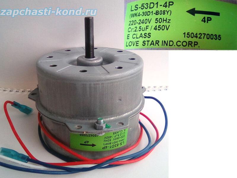 Двигатель (мотор) кондиционера LS-53D1-4P (WK4-30D1-B08Y)
