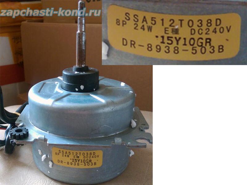Двигатель (мотор) кондиционера SSA512T038D