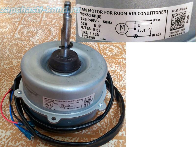 Двигатель (мотор) кондиционера YDK53-6H(B)