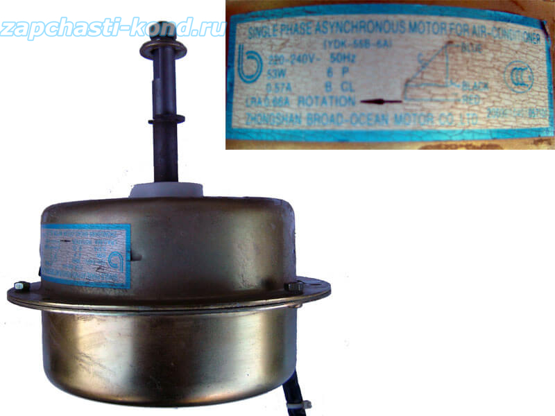 Двигатель (мотор) кондиционера YDK-55B-6A