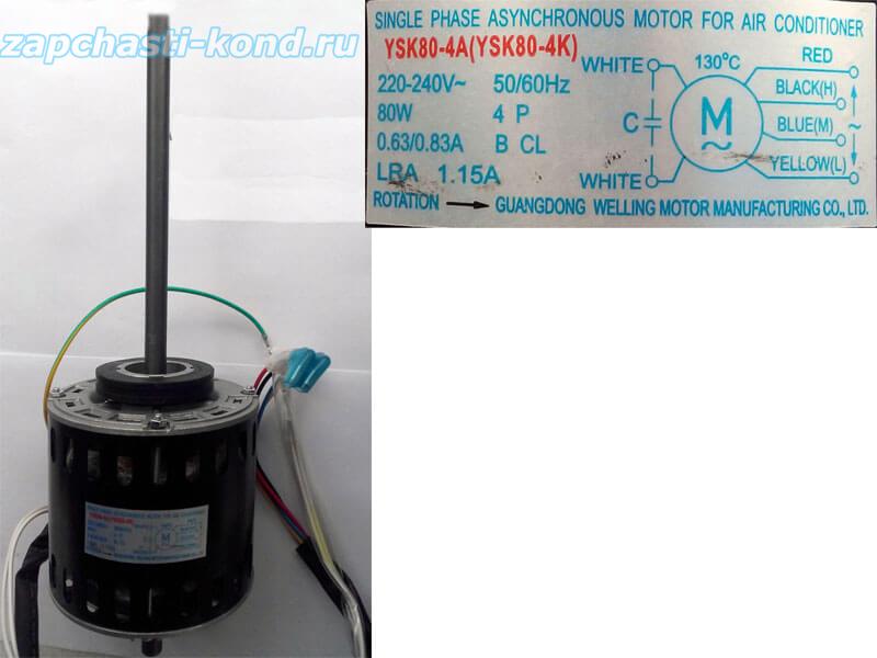 Двигатель (мотор) кондиционера YSK80-4A (YSK80-4K)