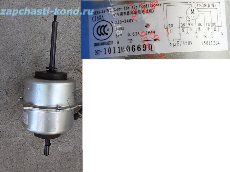 Двигатель (мотор) кондиционера YSK88-4A CJ88A