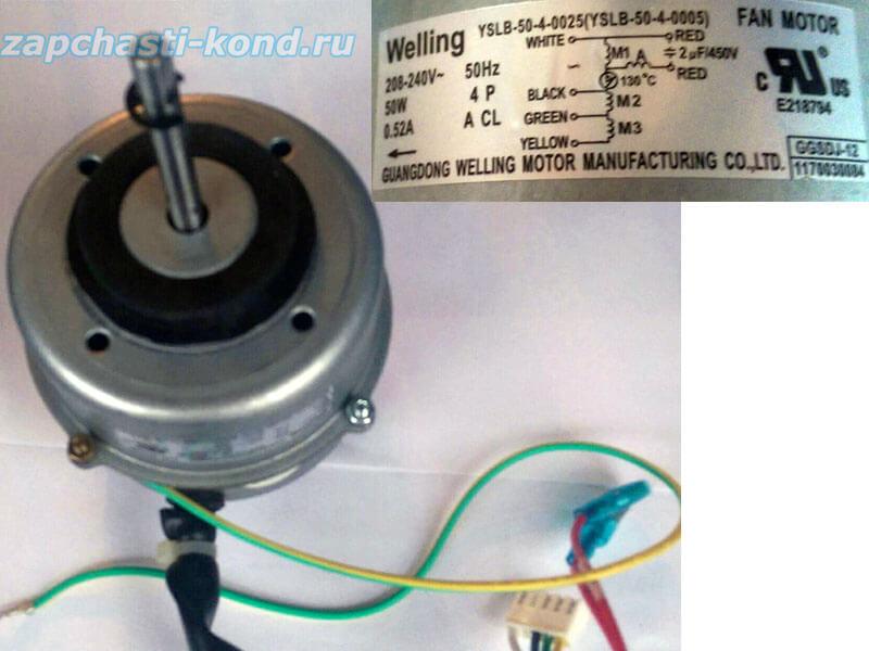 Двигатель (мотор) кондиционера YSLB-50-4-0025 (YSLB-50-4-0005)