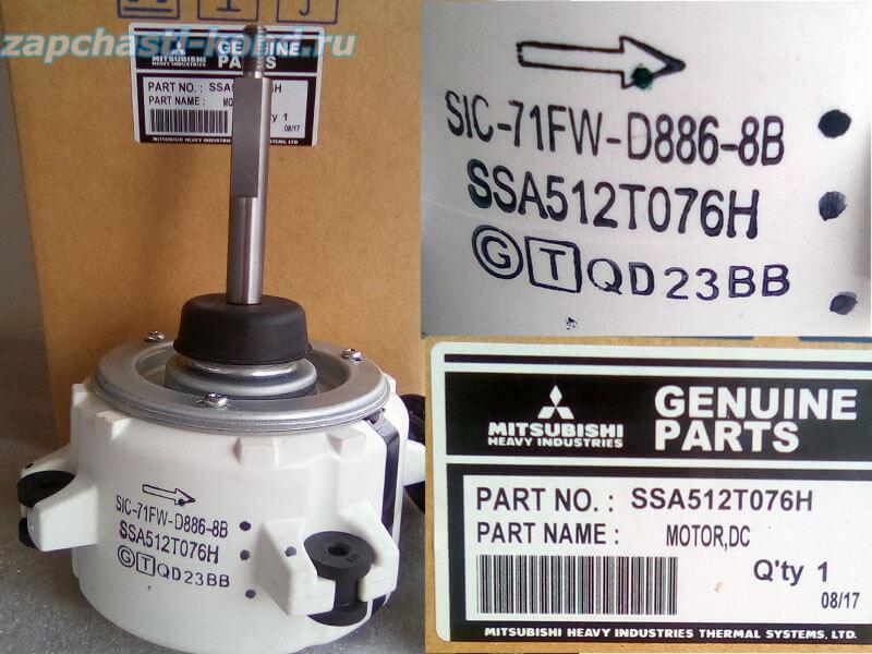 Двигатель (мотор) кондиционера SSA512T076H (SIC-71FW-D886-8B)