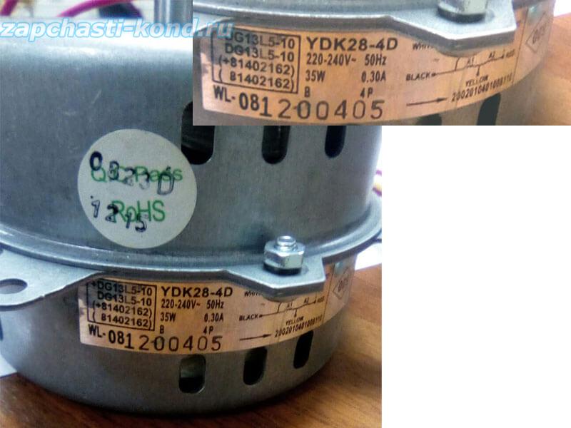 Двигатель (мотор) кондиционера YDK28-4D