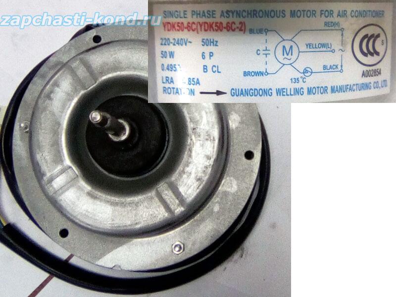 Двигатель (мотор) кондиционера YDK50-6C (YDK50-6C-2)