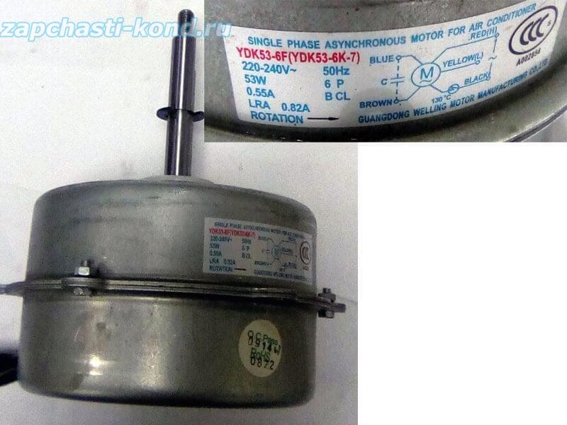 Двигатель (мотор) кондиционера YDK53-6F (YDK53-6K-7)