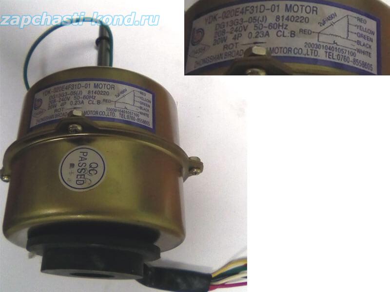 Двигатель (мотор) кондиционера YDK-020E4F31D-01