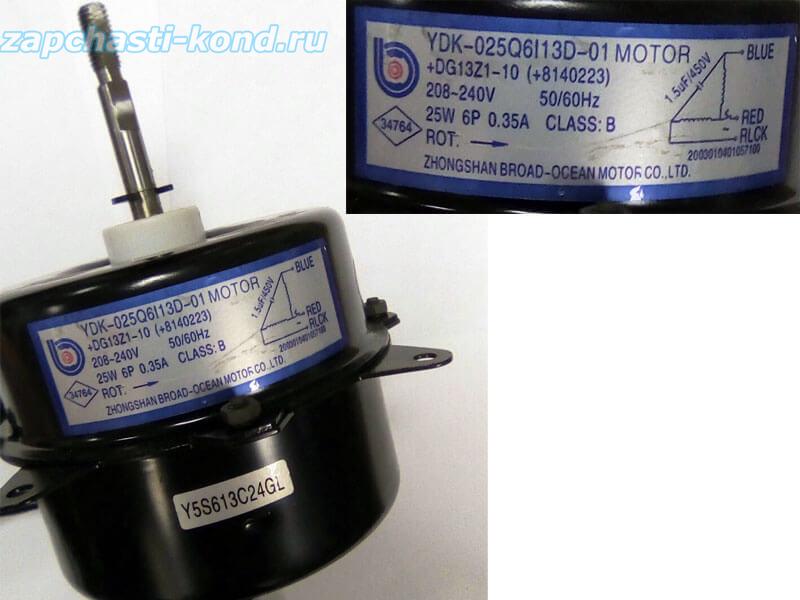 Двигатель (мотор) кондиционера YDK-025Q6I13D-01