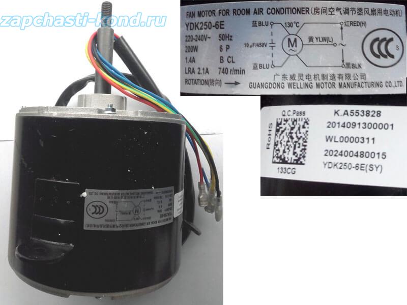 Двигатель (мотор) кондиционера YDK250-6E