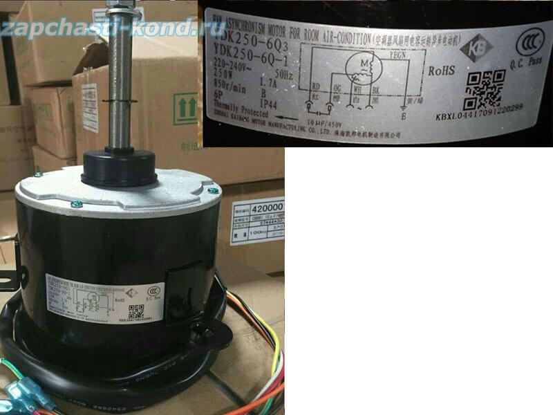 Двигатель (мотор) кондиционера YDK250-6Q3 (YDK250-6Q-1)