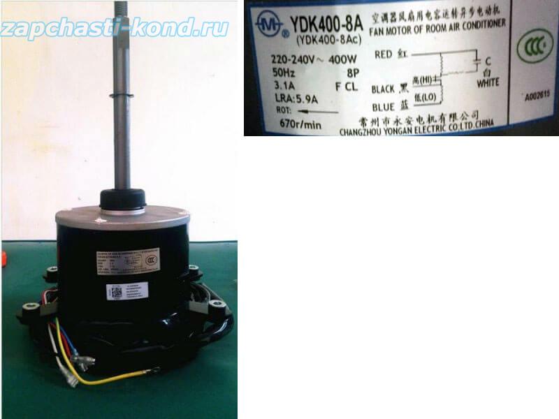 Двигатель (мотор) кондиционера YDK400-8A