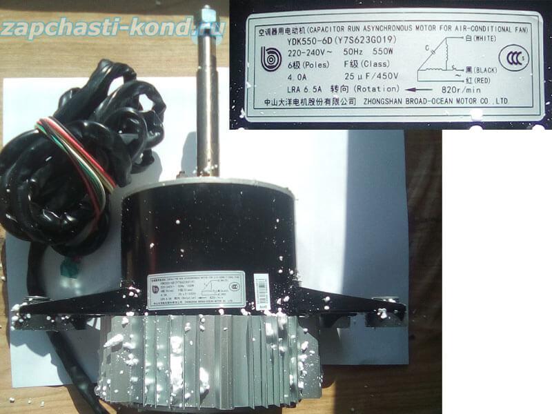 Двигатель (мотор) кондиционера YDK550-6D (Y7S623G019, YDK550-6E)