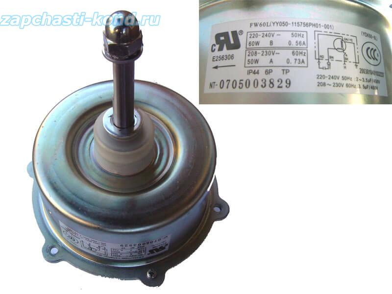 Двигатель (мотор) кондиционера FW60L (YY050-115756PH01-001) YDK 60-6L