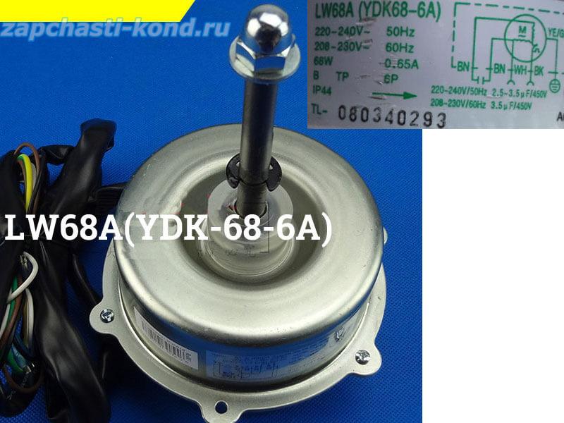 Двигатель (мотор) кондиционера LW68A (YDK68-6A)