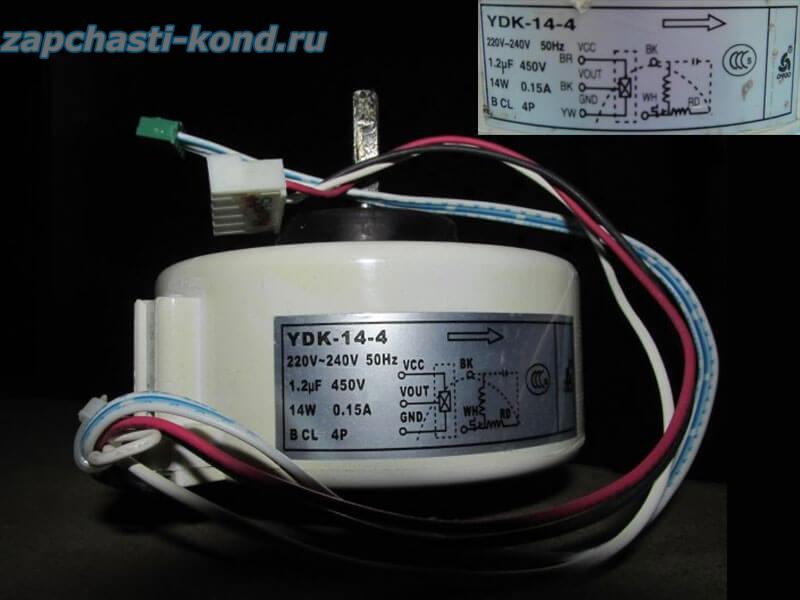 Двигатель (мотор) кондиционера YDK-14-4 (YDK-16-4)