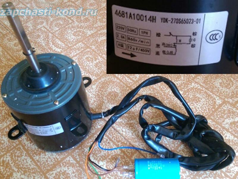 Двигатель (мотор) кондиционера YDK-270S65023-01 4681A10014H