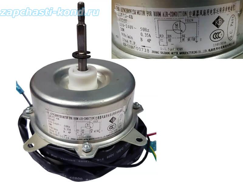 Двигатель (мотор) кондиционера YDK20-4B (FW20F, FW20H)