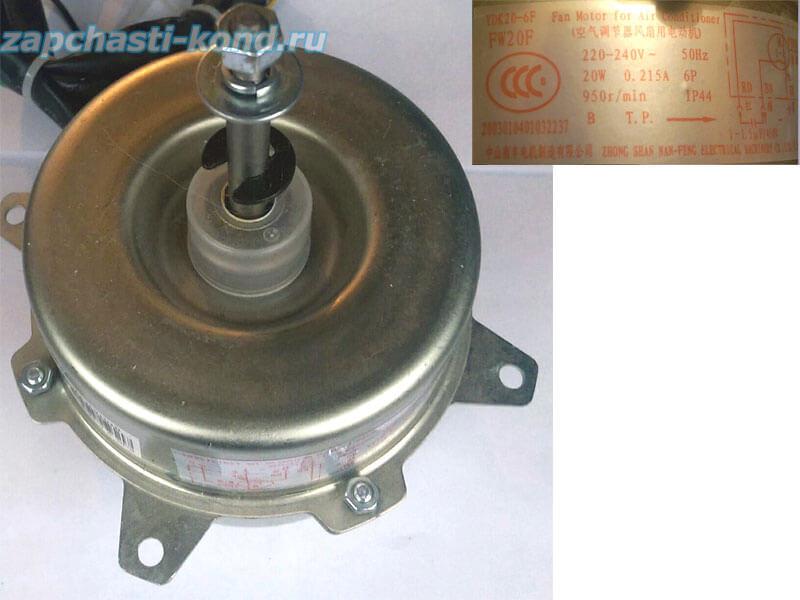 Двигатель (мотор) кондиционера YDK20-6F (FW-20F)