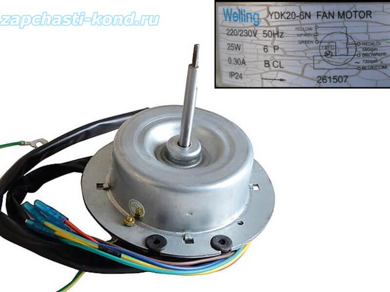 Двигатель (мотор) кондиционера YDK20-6N