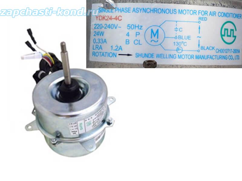 Двигатель (мотор) кондиционера YDK24-4C