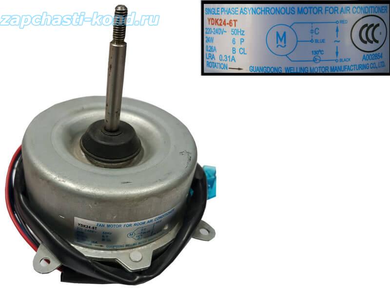 Двигатель (мотор) кондиционера YDK24-6T