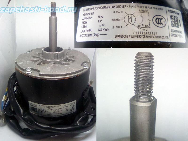 Двигатель (мотор) кондиционера YDK250-6D