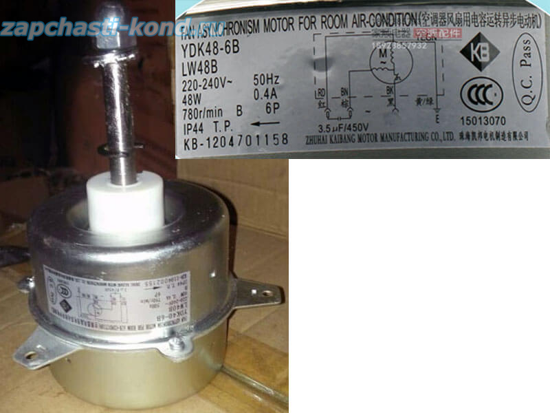Двигатель (мотор) кондиционера YDK48-6B (LW48B)