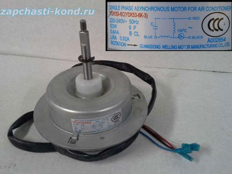 Двигатель (мотор) кондиционера YDK53-6C (YDK53-6K-3)