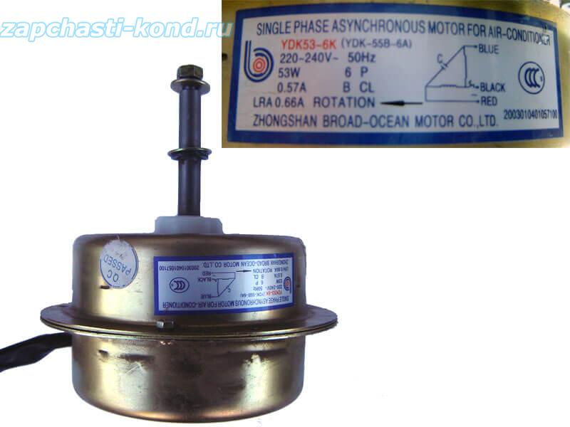 Двигатель (мотор) кондиционера YDK53-6К (YDK-58B-6A)