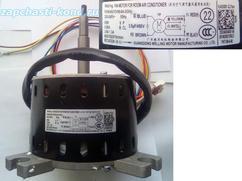 Двигатель (мотор) кондиционера YDK90-6G (YDK90-6A-3(GN))