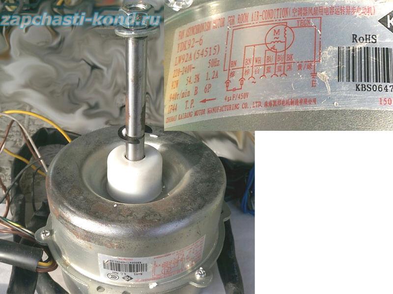 Двигатель (мотор) кондиционера YDK92-6 LW92A (54515)