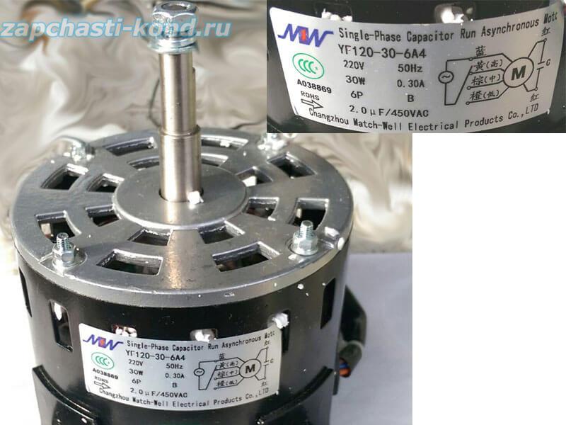 Двигатель (мотор) кондиционера YF-120-30-6A4