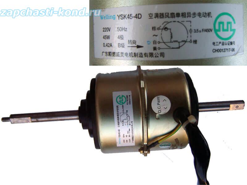 Двигатель (мотор) кондиционера YSK45-4D