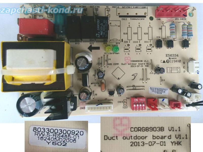 Модуль управления кондиционером RW-S-RS485-01