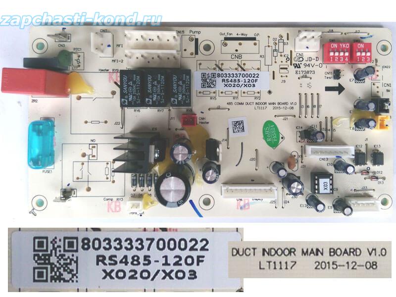 Модуль управления кондиционером RS485-120F